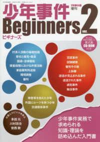 CD-ROM 少年事件Beginners ver.2 (少年事件ビギナーズ) 書式集