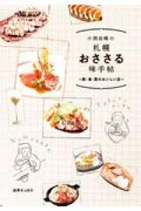 小西由稀の札幌おささる味手帖 飲・食・買のおいしい店