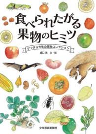 食べられたがる果物のヒミツ  ゲッチョ先生の果物コレクション