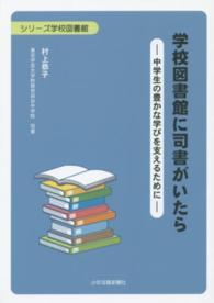 学校図書館に司書がいたら 中学生の豊かな学びを支えるために シリーズ学校図書館