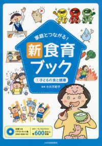 家庭とつながる!新食育ブック  1子どもの食と健康