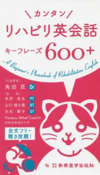 カンタンリハビリ英会話キ-フレ-ズ600+