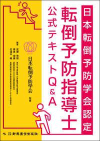日本転倒予防学会認定転倒予防指導士公式テキストQ&A