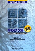Active guide<br> 画像診断検査早わかり集 - 検診から治療までのすべてがわかる