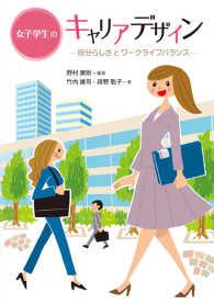 女子学生のキャリアデザイン 自分らしさとワークライフバランス