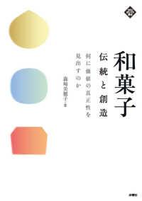 和菓子  伝統と創造