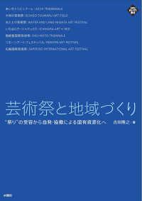 """芸術祭と地域づくり """"祭り""""の受容から自発・協働による固有資源化へ 文化とまちづくり叢書"""