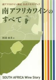 南アフリカワインのすべて  南アフリカワイン検定公式テキストブック