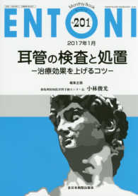 ENTONI 〈No.201(2017年1月)〉 - Monthly Book 耳管の検査と処置 小林俊光