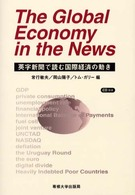 The global economy in the news - 英字新聞で読む国際経済の動き
