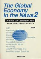 The global economy in the news 〈2〉 - 英字新聞で読む国際経済の動き
