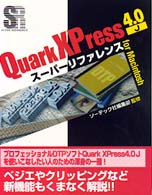 QuarkXPress 4.0Jスーパーリファレンスfor Macintosh
