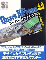 QuarkXPress 4.0Jスーパーリファレンスfor Windows