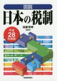 図説日本の税制