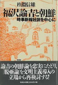 亜細亜諸国との和戦は我栄辱に関するなきの説 - JapaneseClass.jp