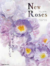New Roses 〈Vol.24〉 New Roses SPECIAL EDITION for