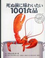 死ぬ前に味わいたい1001食品  話題の珍味、評判の高い世界最高の食材・食品図鑑