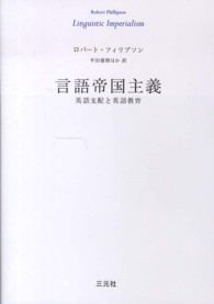 言語帝国主義 英語支配と英語教育