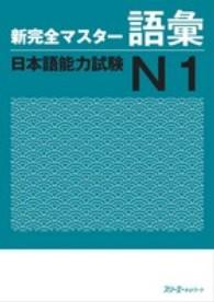 新完全マスター語彙日本語能力試験N1