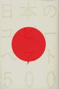 日本のコピ-ベスト500