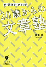 20歳からの文章塾 ザ・就活ライティング マスナビBooks