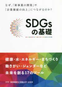 SDGsの基礎 なぜ、「新事業の開発」や「企業価値の向上」につながるのか?