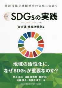 SDGsの実践 自治体・地域活性化編 持続可能な地域社会の実現に向けて