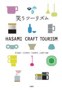 笑うツーリズム ― HASAMI CRAFT TOURISM