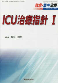 ICU治療指針