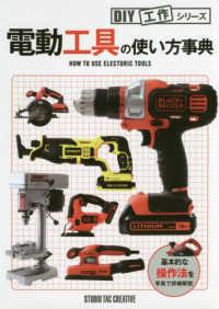 電動工具の使い方事典