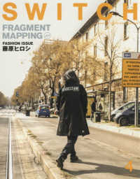 SWITCH 〈Vol.36 No.4(APR〉 藤原ヒロシFRAGMENT MAPPING