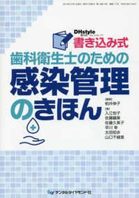 書き込み式歯科衛生士のための感染管理のきほん DH style増刊