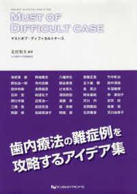 マストオブ・エンドドンティックスシリーズ 4 マストオブ・ディフィカルトケース