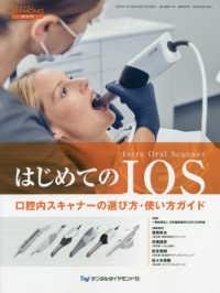はじめてのIOS ; 口腔内スキャナーの選び方・使い方ガイド デンタルダイヤモンド増刊号