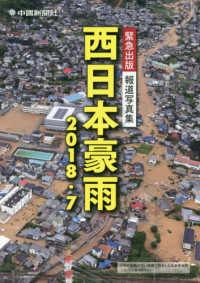 西日本豪雨2018・7 報道写真集  緊急出版