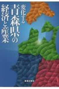 変化する青森県の経済と産業 (黄ラベル)