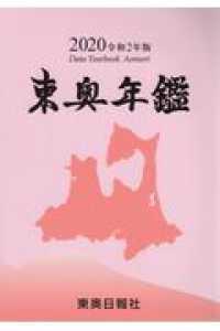 東奥年鑑 2020令和2年版 (黄ラベル)