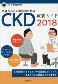 患者さんとご家族のためのCKD療養ガイド