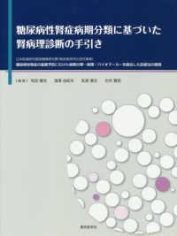 糖尿病性腎症病期分類に基づいた腎病理診断の手引き
