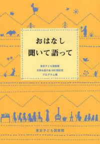 おはなし聞いて語って 東京子ども図書館月例お話の会500回記念プログラム集