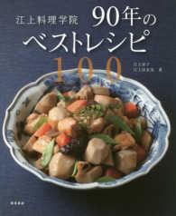 江上料理学院90年のベストレシピ100