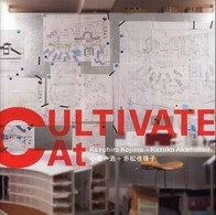 CULTIVATE(カルティベイト)