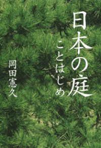 日本の庭ことはじめ