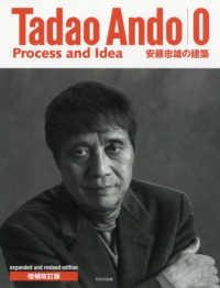 Process and Idea 安藤忠雄の建築 / 安藤忠雄著 ; 0