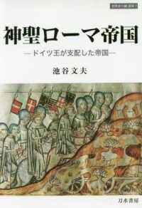 神聖ローマ帝国 ドイツ王が支配した帝国 世界史の鏡 ; 国家7