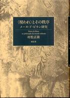 〈現われ〉とその秩序 メ-ヌ・ド・ビラン研究