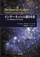 インタ-ネットの銀河系 ネット時代のビジネスと社会