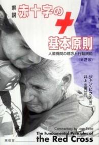 解説赤十字の基本原則  第2版 人道機関の理念と行動規範