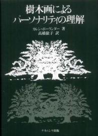 樹木画によるパ-ソナリティの理解