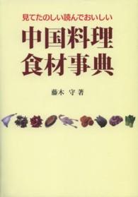 中国料理食材事典  見てたのしい読んでおいしい